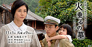 Live-action version of Grave of the Fireflies.