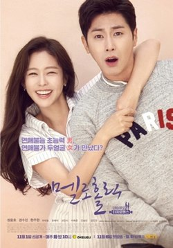 Marriage not dating korean drama wikipedia