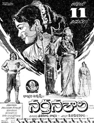 Nartanasala - Theatrical release poster