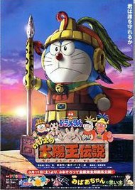 Nobita and the Legend of the Sun King.jpg