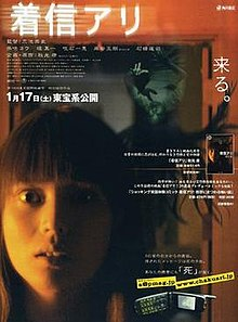 One Missed Call (2003 film) - Wikipedia