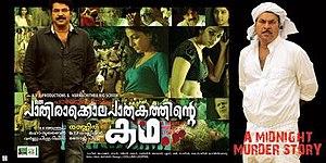 Paleri Manikyam: Oru Pathirakolapathakathinte Katha (film) - theatrical release poster