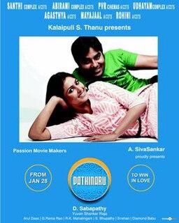 <i>Pathinaaru</i> 2011 film by Sabapathy Dekshinamurthy