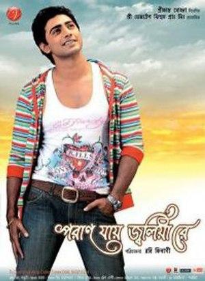 Paran Jai Jaliya Re - Poster of Movie Paran Jai Jaliya Re