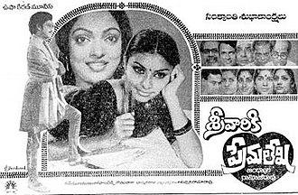 Srivariki Premalekha - Theatrical release poster