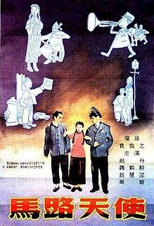<i>Street Angel</i> (1937 film) 1937 film by Yuan Muzhi