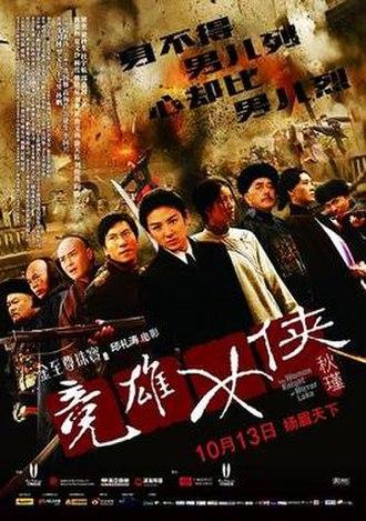 The Woman Knight of Mirror Lake - China poster