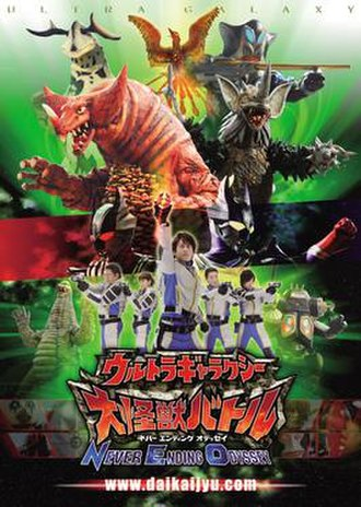 Ultra Galaxy Mega Monster Battle: Never Ending Odyssey - The shows' main poster