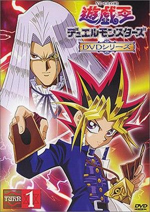 Yu-Gi-Oh! Duel Monsters - Image: Yu Gi Oh! DVD vol 1