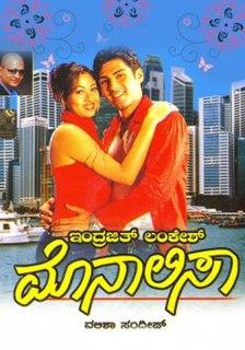 <i>Monalisa</i> (film) 2004 film by Indrajit Lankesh