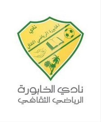 Al-Khaburah Club - Image: Al Khaboura Logo
