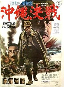 Battle-in-Okinawa-poster.jpg
