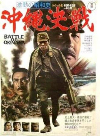 Battle of Okinawa (film) - Image: Battle in Okinawa poster