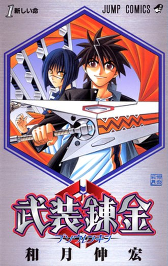 Buso Renkin - Cover of the first English volume of Buso Renkin, published by Viz Media on August 1, 2006