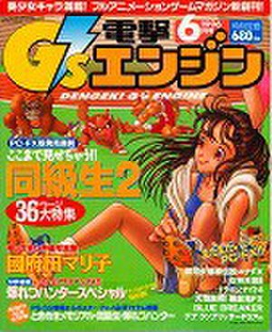 Dengeki G's Magazine - Dengeki G's Engine first issue — June 1996.