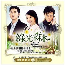 Green Forest My Home Original Soundtrack