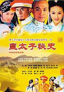 <i>Huang Taizi Mishi</i> television series