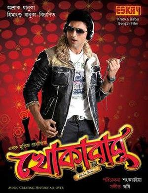 Khokababu - Theatrical poster