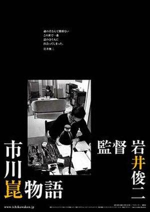 The Kon Ichikawa Story - Image: Kon ichikawa story