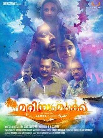 Mariyam Mukku - Theatrical poster