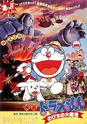 Doraemon: Nobita and the Haunts of Evil - Film poster