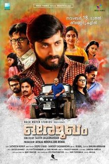 Ore Mukham film poster.jpg