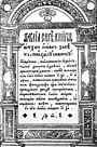 Title page of the Ostrog Bible