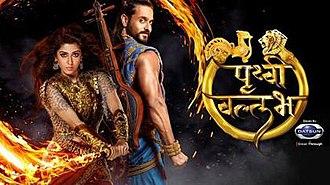 Prithvi Vallabh - Itihaas Bhi, Rahasya Bhi - Image: Prithvi Vallabh 2018 TV series Title Card