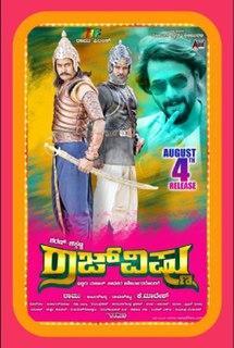 <i>Raj Vishnu</i> 2017 Kannada film by K. Madesh