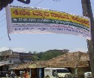 Beary dialect - The banner of Sammelana seen at Banakal