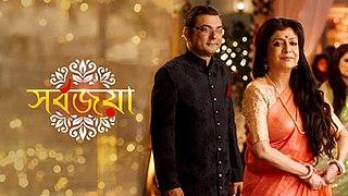 <i>Sarbojaya</i> Indian Bengali television series