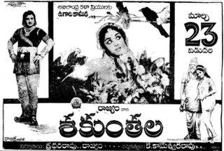 <i>Shakuntala</i> (1966 film) 1966 film directed by Kamalakara Kameshwara Rao