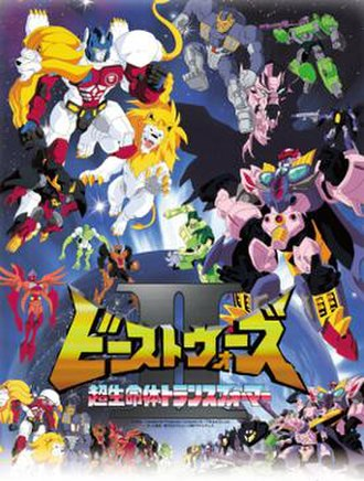 Beast Wars II: Super Life-Form Transformers - Image: Transformers Beast Wars II poster