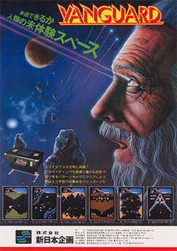 "Japanese arcade flyer of ""Vanguard"""