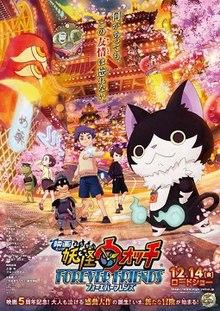 Yo-kai Watch: Forever Friends - Wikipedia