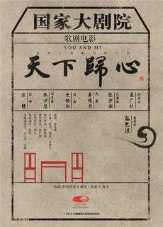 <i>You and Me</i> (Peking opera)