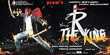 """R"" The King Poster Release.jpg"