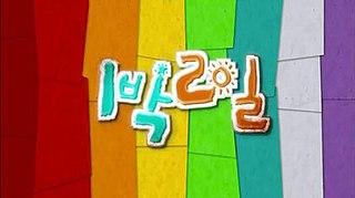 <i>2 Days & 1 Night</i> South Korean reality-variety show