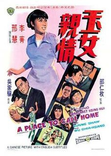 <i>A Place to Call Home</i> (1970 film) 1970 film by Wu Jiaxiang