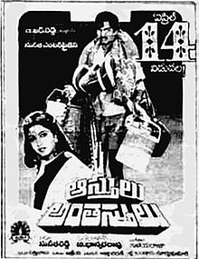 asthulu anthasthulu telugu movie mp3 songs