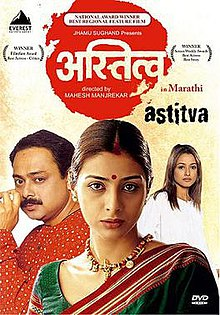 Theatrical release poster of the film Astitva