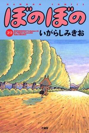 Bonobono - Image: Bonobono manga volume 29 cover