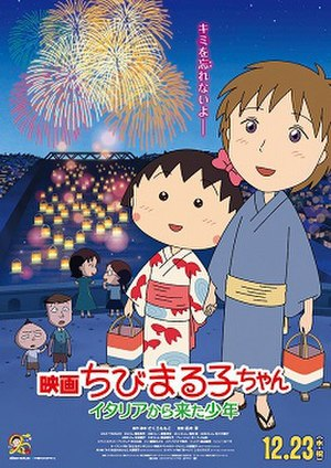 Chibi Maruko-chan: A Boy From Italy - Poster