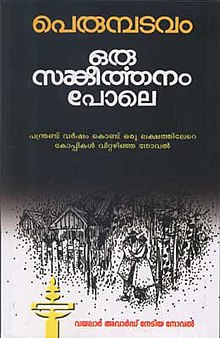 Cover picture of the book Oru Sankeerthanam Pole.jpg