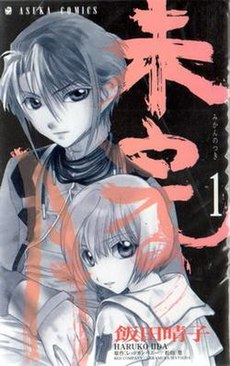CrescentMoon vol1 Cover.jpg