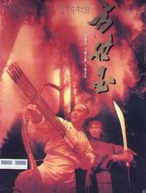 Fong Sai-yuk (film) - Film poster
