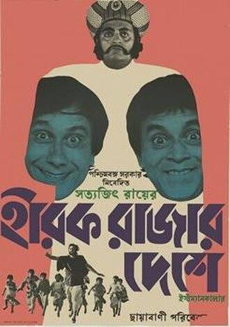 Hirak Rajar Deshe - Theatrical release poster