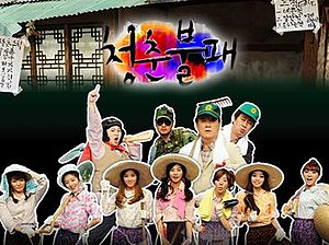 Invincible Youth - Image: Invincible Youth