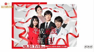 <i>69th NHK Kōhaku Uta Gassen</i> Last edition to held on Heisei Period