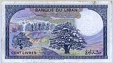 An Obsolete 100 Pound Note Lebanon S